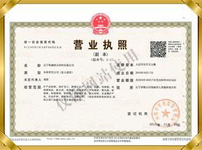 辽宁乾赫耐火材料有限公司